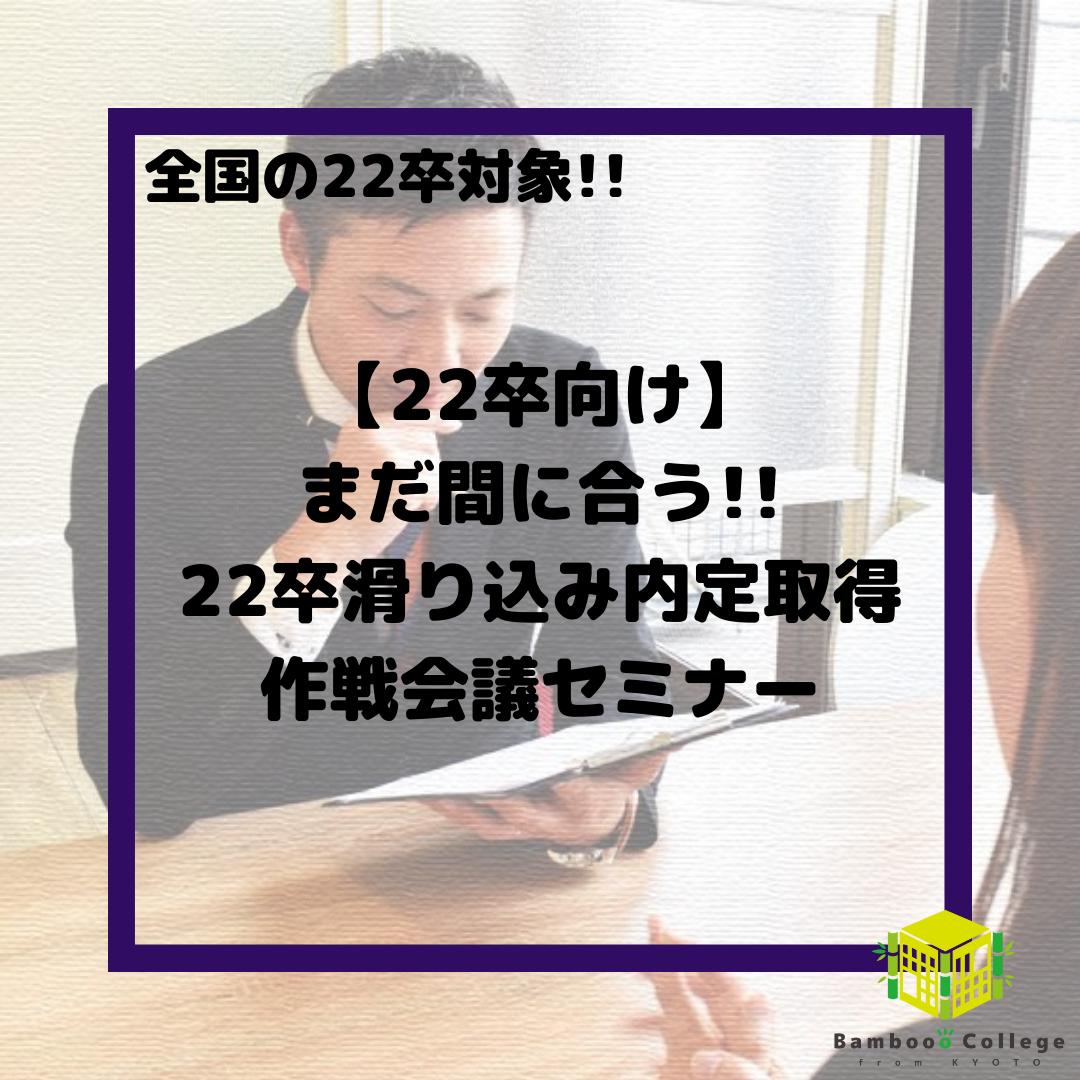 【22卒向け】まだ間に合う!!22卒滑り込み内定取得作戦会議セミナー
